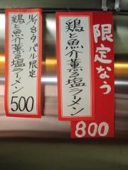 麺一盃【五】-3
