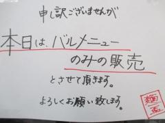 麺一盃【五】-4
