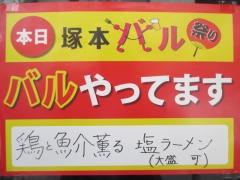 麺一盃【五】-13