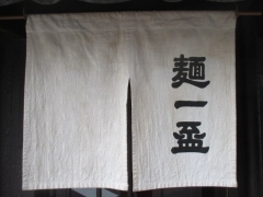 麺一盃【五】-12