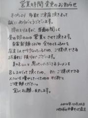 地球の中華そば【弐】-5