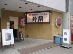 煮干中華そば つけめん 鈴蘭【壱九】-1