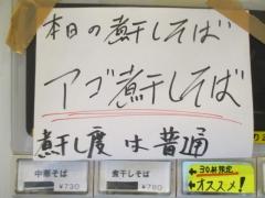 煮干中華そば つけめん 鈴蘭【壱九】-2