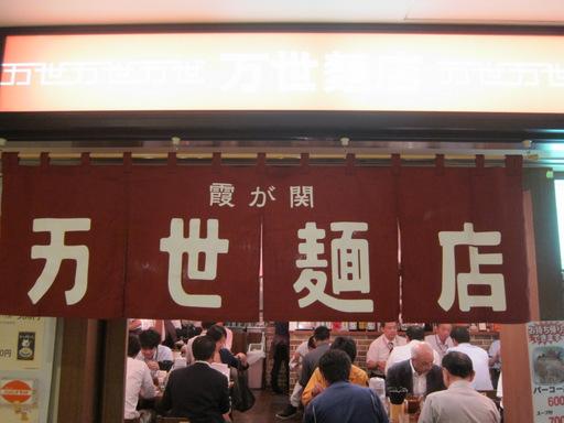 万世拉麺霞が関店(外観)