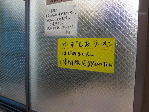 与壱(メニュー_ゆずしお2)