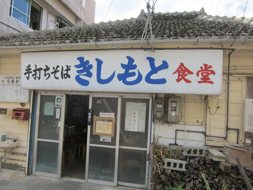 きしもと食堂(外観)