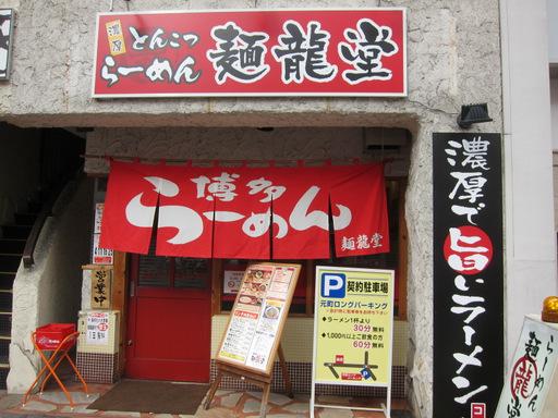 麺龍堂(外観)