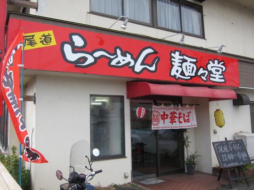 麺々堂(外観)