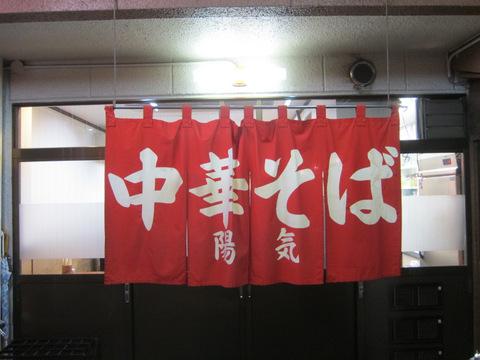 陽気横川(外観_2)