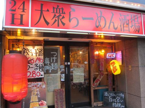 桔梗(外観_2)