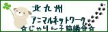北九州アニマルネットワーク
