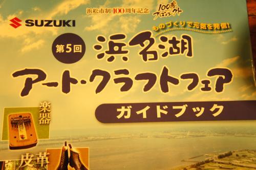 浜名湖アートフェア