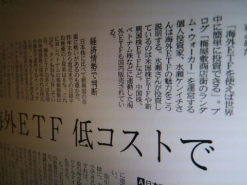 日経新聞2012年9月19日朝刊に水瀬がちょこっと掲載