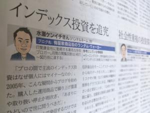 日経ヴェリタス 2012年11月18日号