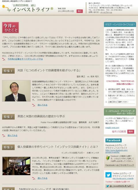 長期投資仲間通信「インベストライフ®」 Vol.122