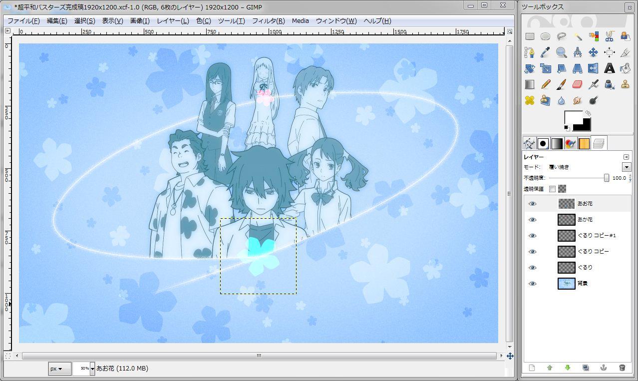 花×2 スクリーン覆い焼き