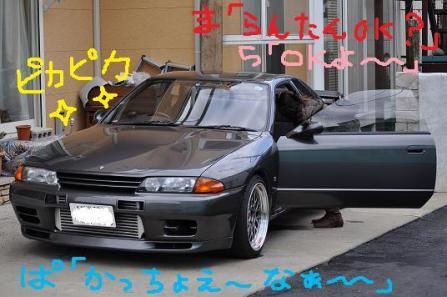 ピカピカGT-R