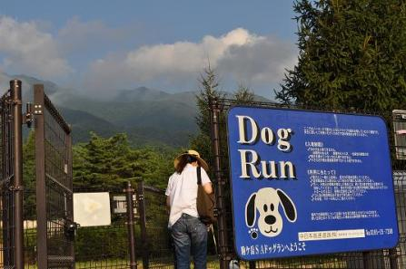 3.駒ケ岳ドッグラン