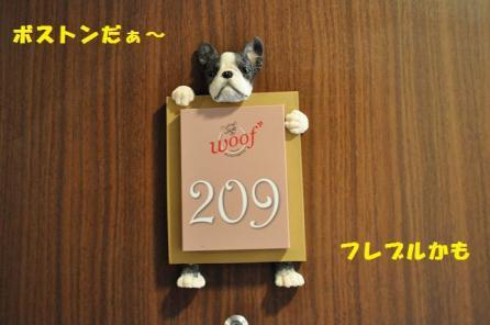 17るーむぷれーと074