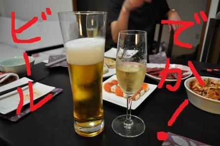 9.ビールデカ