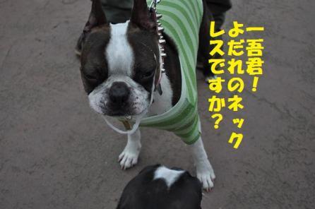 くん!057一吾