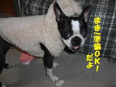 じゅんびOK038
