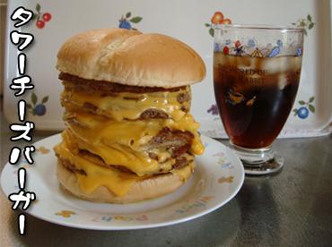 タワーチーズバーガー2