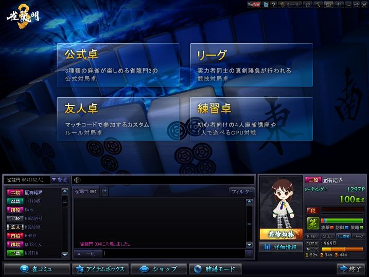 JRMSS-20120112_223758.jpg