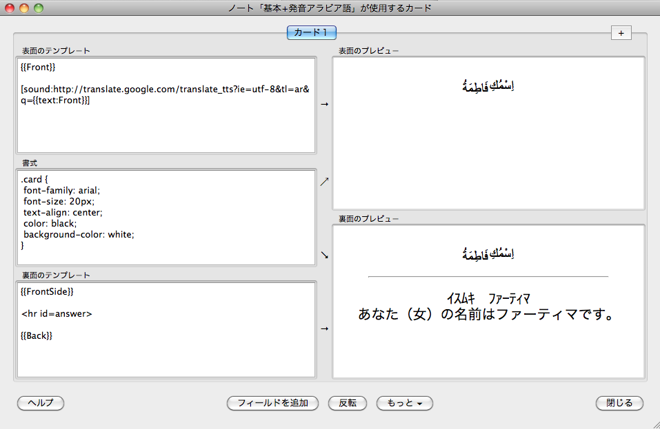 Anki-arab-temp.png