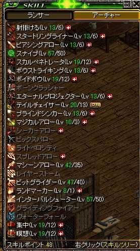 アチャステ☆:アチャスキル