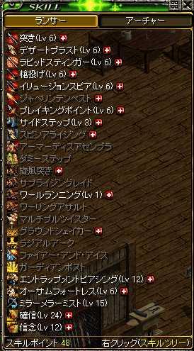 アチャステ☆:ランサースキル