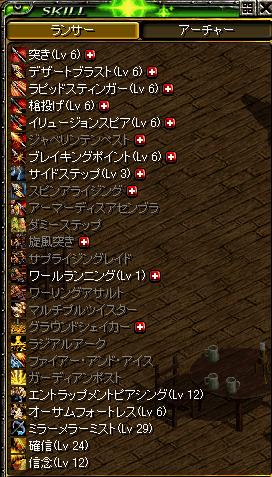ランサースキル(アチャ).png