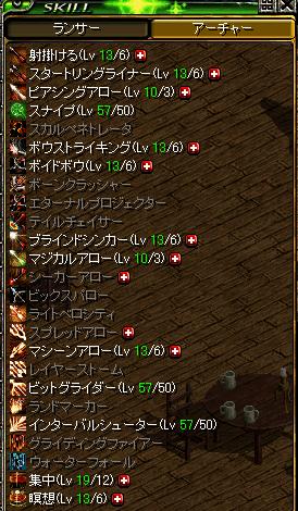 アチャスキル(アチャ).png