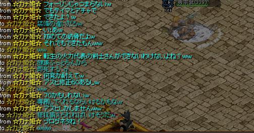 カナ姫5.png