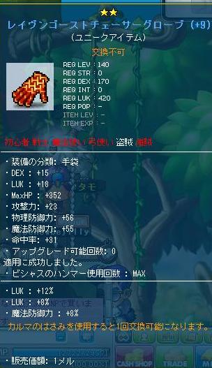 Maple110823_221430.jpg