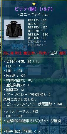 Maple110827_012736.jpg