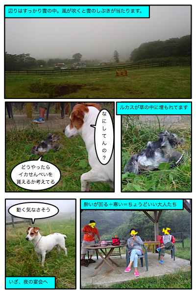 20110805-13.jpg