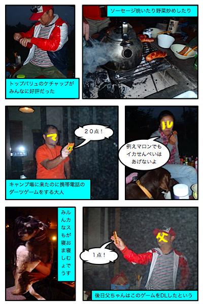 20110805-14.jpg