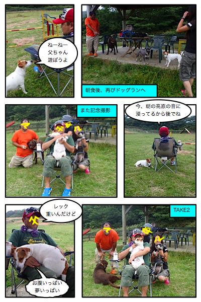 20110805-19.jpg