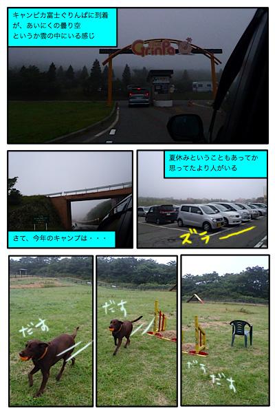 20110805-5.jpg
