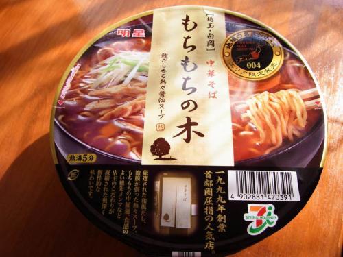 R0010834もちもちの木カップ麺