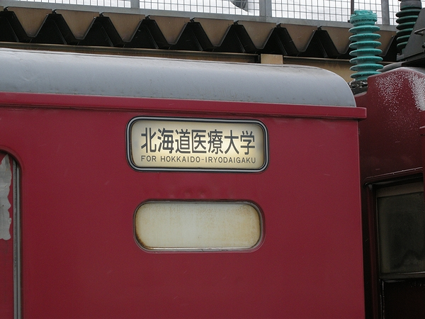 @新琴似駅