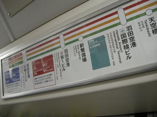 追加された駅