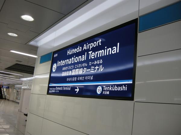 京急・国際線ターミナル駅