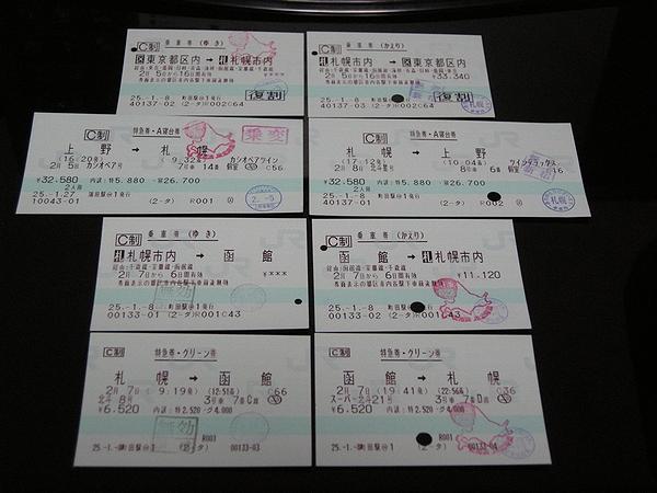 使用した乗車券