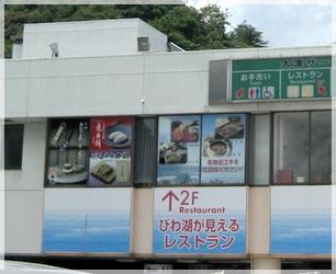 びわ湖の見えるレストラン