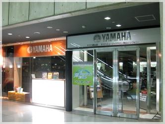ヤマハのお店