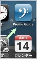 プロムス2010アプリ