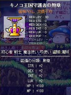 キノコ王国守護者の勲章(能力)