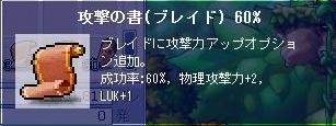 攻撃の書(ブレイド)60%